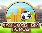 Футбольный Город