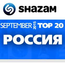 Россия. Shazam Top 20. Сентябрь 2015