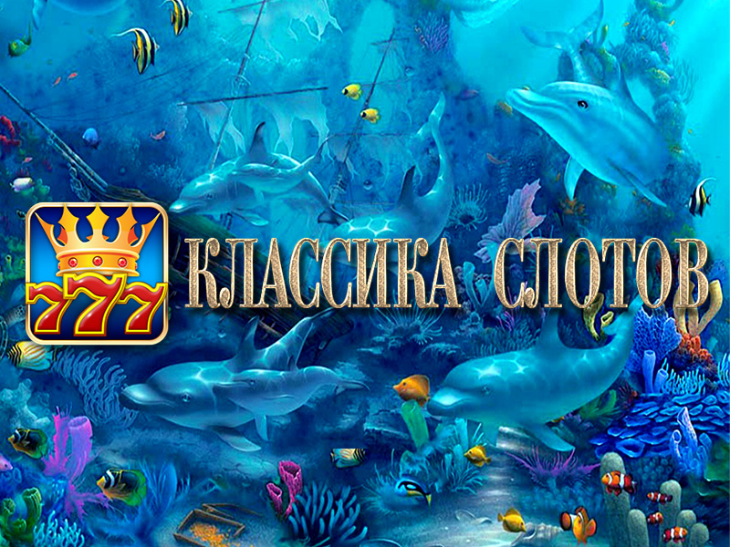 Классика Слотов