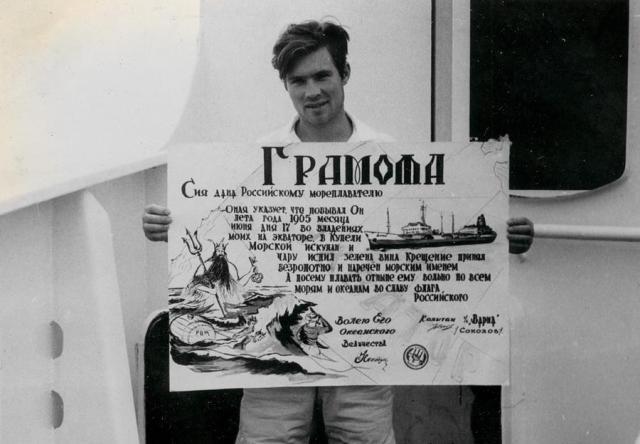 Грамота, выданная новичку, впервые пересекшему Экватор, в 1905 году
